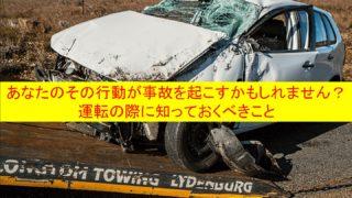 運転が事故のもと